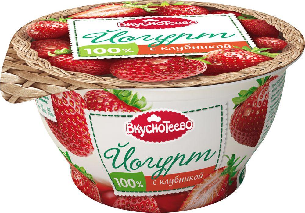 Вкуснотеево Йогурт с клубникой 3,5%, 140 г13474Йогурт с массовой долей жира 3,5%. 100% натуральный йогурт. Оптимальный формат упаковки для индивидуального потребления.