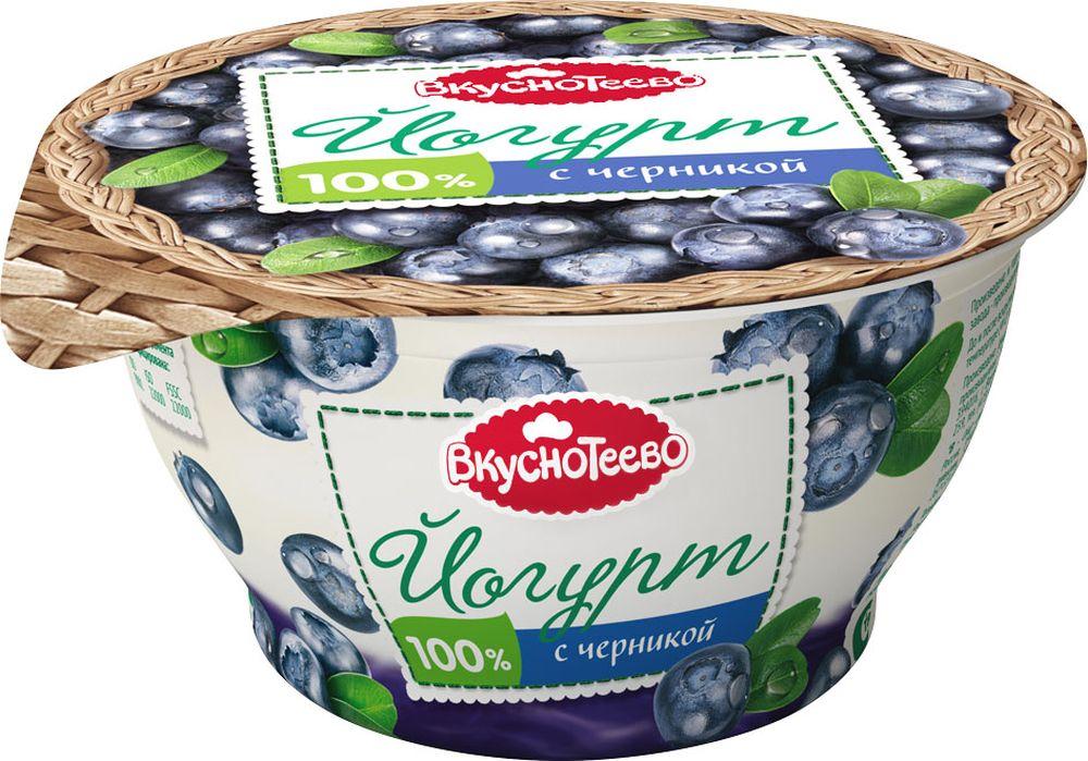 Вкуснотеево Йогурт с черникой 3,5%, 140 г вкуснотеево молоко ультрапастеризованное 3 2% 950 г