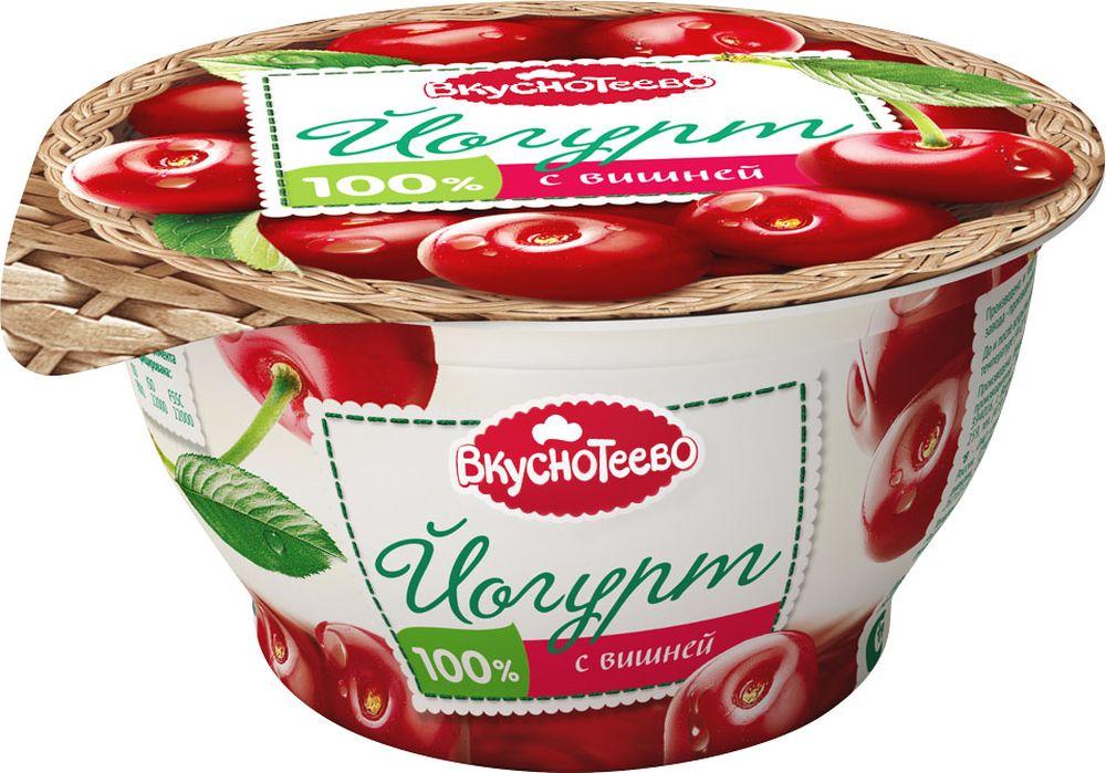 Вкуснотеево Йогурт с вишней 3,5%, 140 г молочный стиль йогурт натуральный 2 5% 125 г