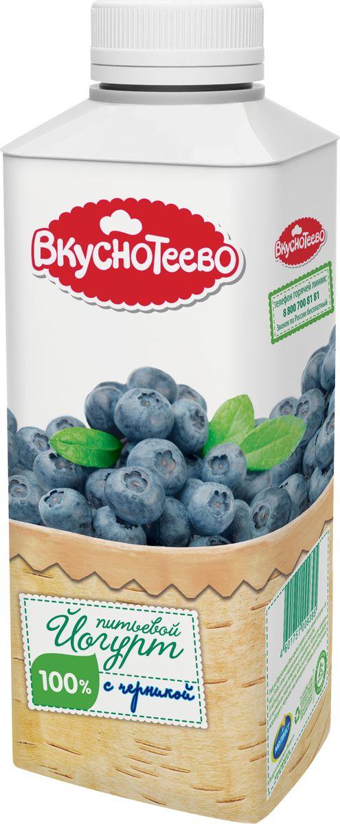 Вкуснотеево Йогурт с черникой, питьевой 1,5%, 750 г13904Питьевой йогурт с массовой долей жира 1,5%. 100% натуральный йогурт. Оптимальный формат упаковки и для индивидуального и для семейного потребления.