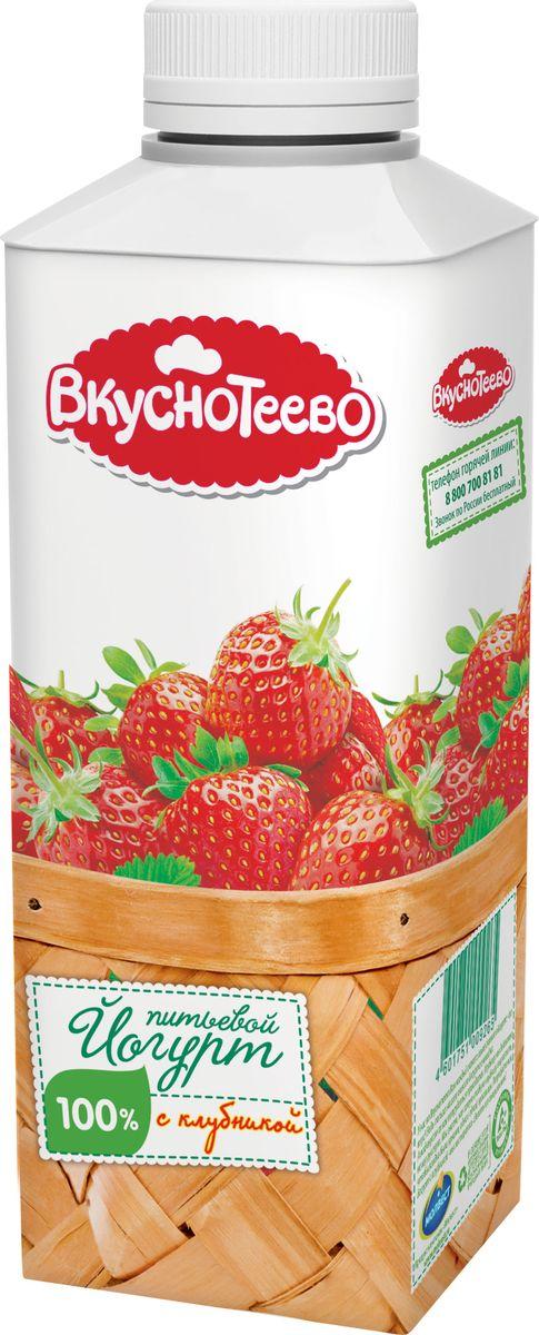 Вкуснотеево Йогурт с клубникой, питьевой 1,5%, 750 г13906