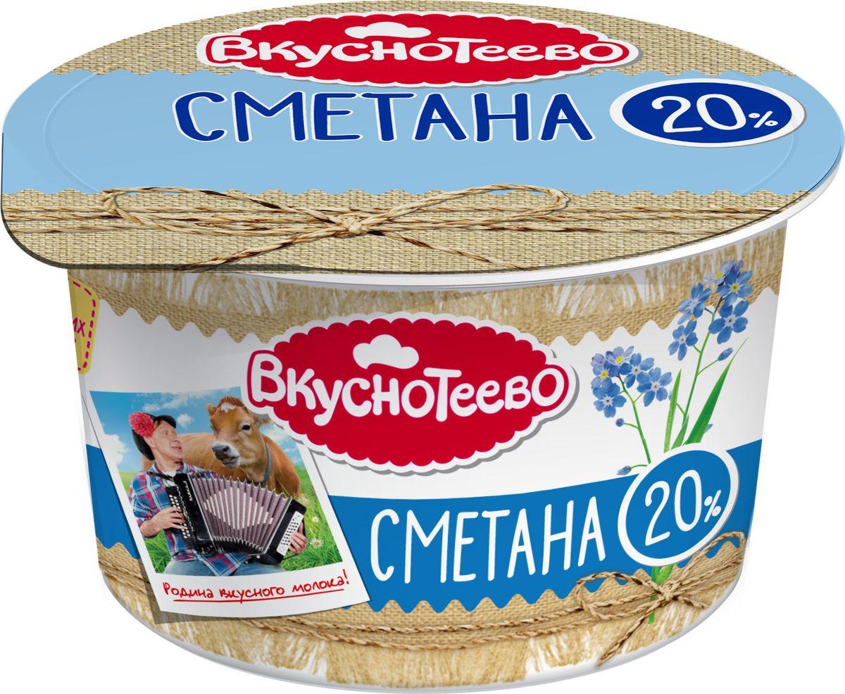Вкуснотеево Сметана 20%, 150 г сметана простоквашино 10%