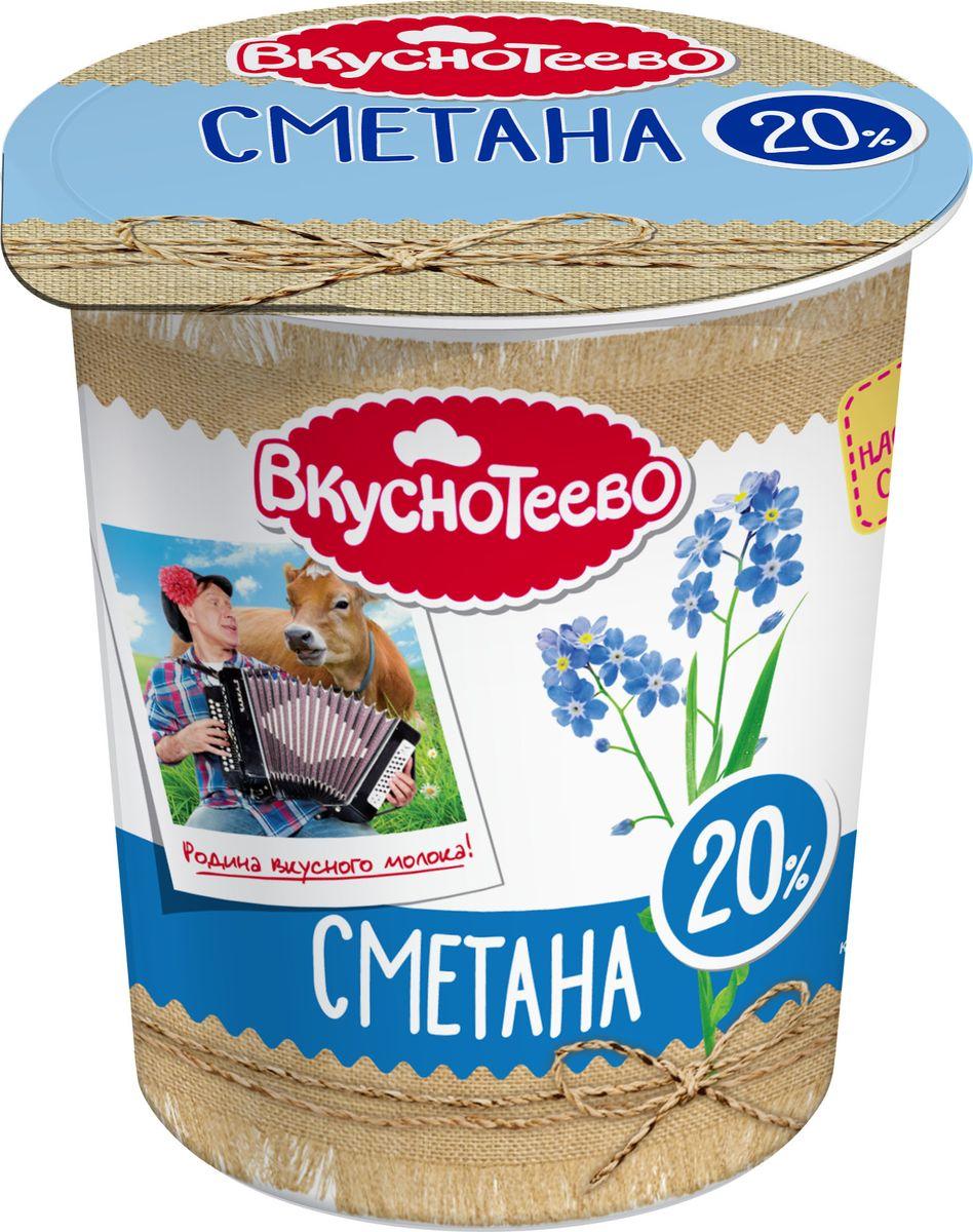 Вкуснотеево Сметана 20%, 300 г вкуснотеево ряженка 4