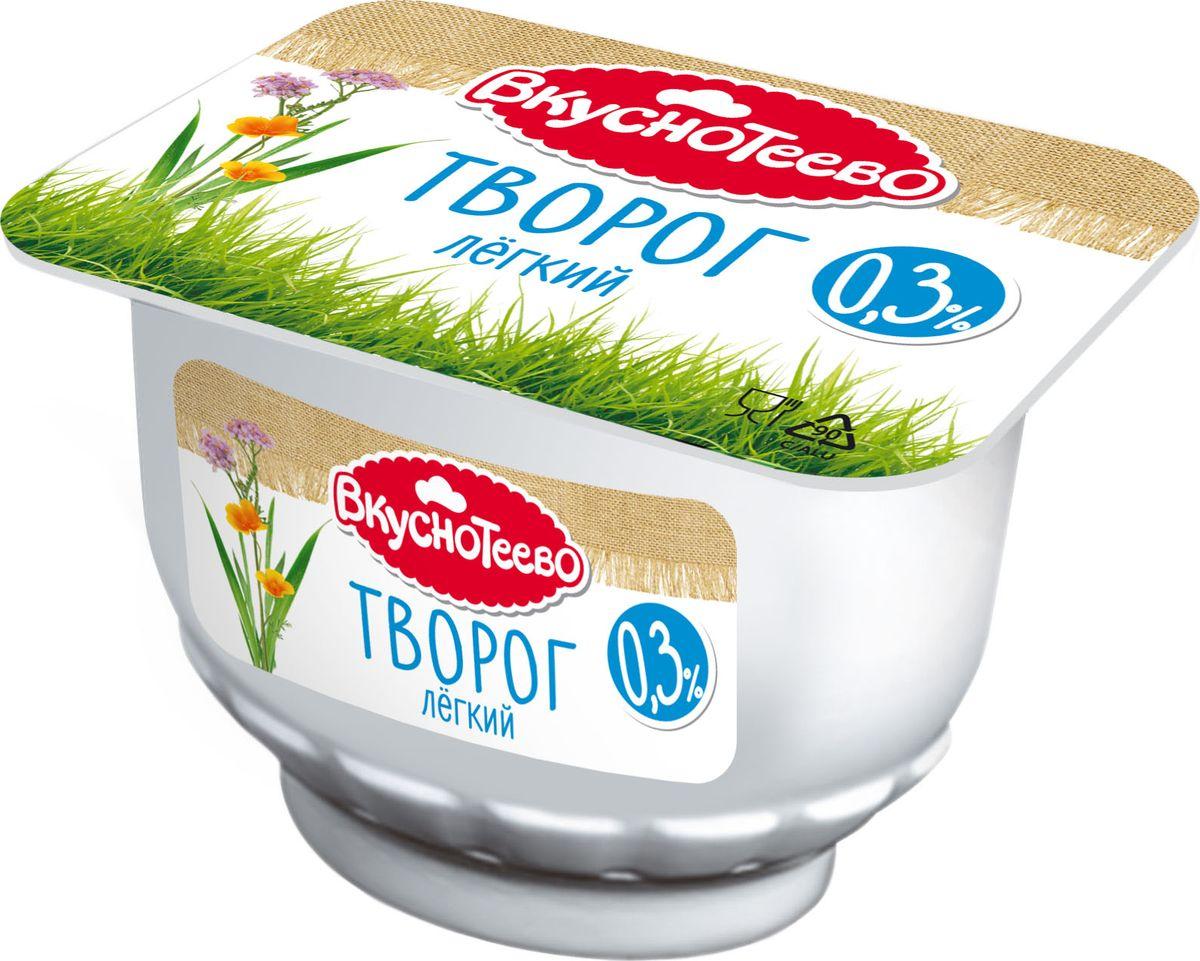 Вкуснотеево Творог 0,3%, 175 г вкуснотеево молоко ультрапастеризованное 2 5