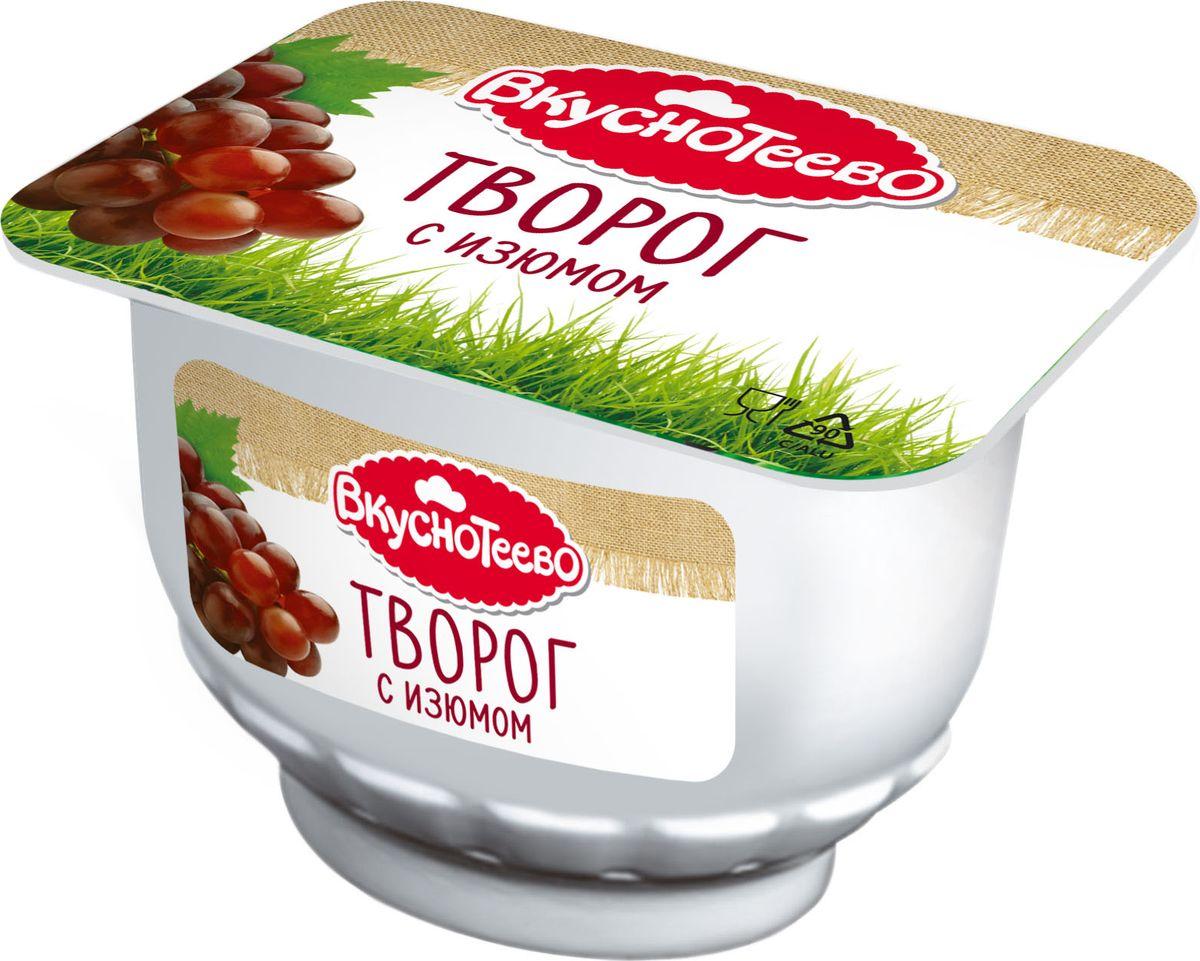 Вкуснотеево Творог с изюмом 9%, 175 г вкуснотеево ряженка 4