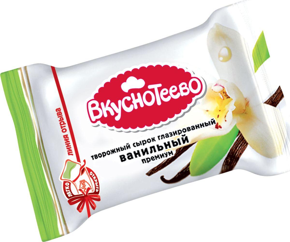 Вкуснотеево Сырок Ванильный Премиум, творожный глазированный, 16%, 40 г с пудовъ кисель молочный ванильный 40 г