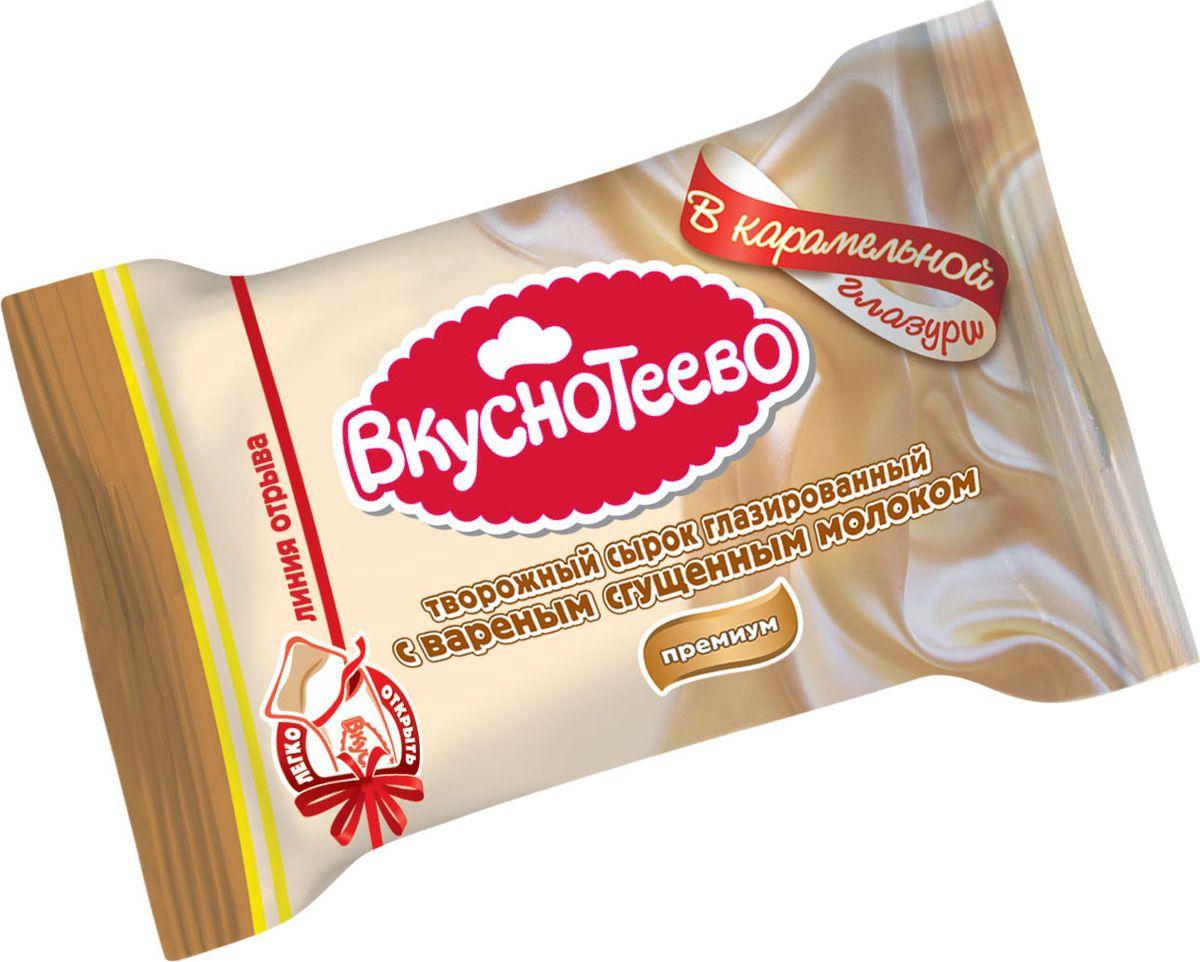 Вкуснотеево Сырок со сгущенным молоком Премиум, творожный глазированный, 16%, 40 г18534Уникальный вкус: нежная творожная масса и мягкая какао-глазурь. Только натуральные ингредиенты. Выделяющийся премиальный дизайн упаковки. Уменьшенная до 16% жирность.