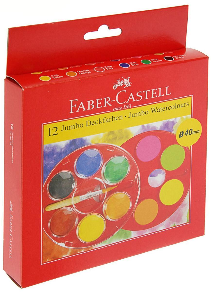 Faber-Castell Краски акварельные Jumbo с кистью 12 цветов125015Акварельные краски Faber-Castell Jumbo идеально подойдут как для детского художественного творчества, так и для изобразительных и оформительских работ. Краски легко размываются, создавая прозрачный цветной слой, отлично смешиваются между собой, не крошатся и не смазываются, быстро сохнут. В наборе 12 красок ярких, насыщенных цветов, а также кисть. Каждый цвет представлен в основе круглой формы, располагающейся в отдельной ячейке, которую можно перемещать либо комбинировать с нужными красками, что делает процесс рисования легким и удобным. Коробка представляет собой поддон для ячеек с красками с отсеком для кисти. Отличный подарок для любителя рисовать акварелью!Уважаемые клиенты! Обращаем ваше внимание на то, что упаковка может иметь несколько видов дизайна. Поставка осуществляется в зависимости от наличия на складе.