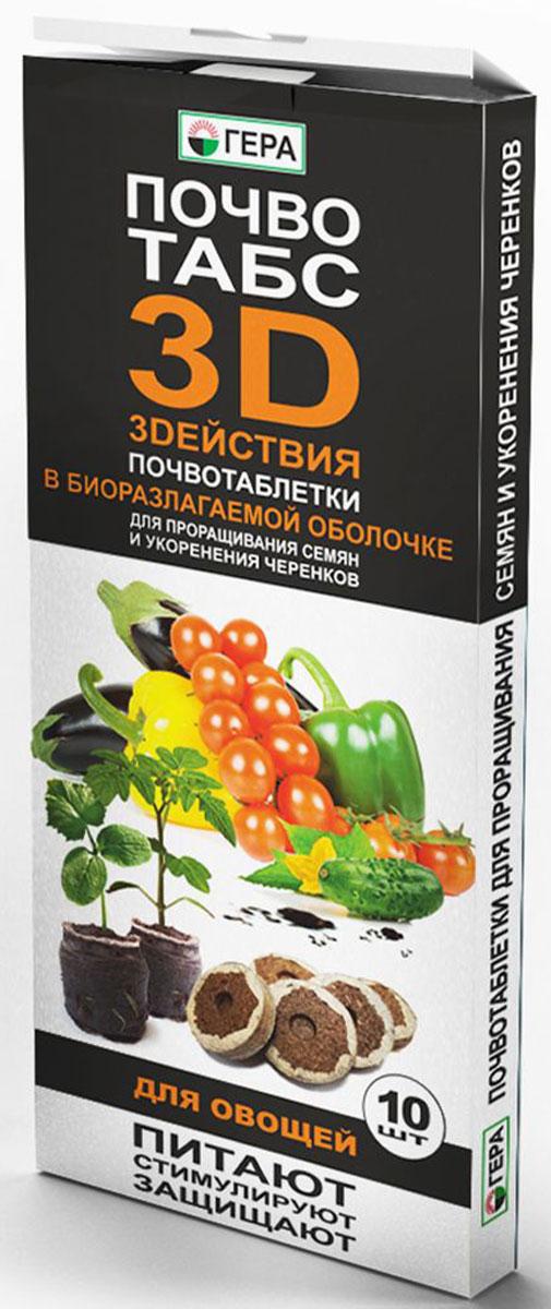 """Таблетки для проращивания семян Гера """"Для овощей"""", в биоразлагаемой оболочке, 62 г х 10 шт"""