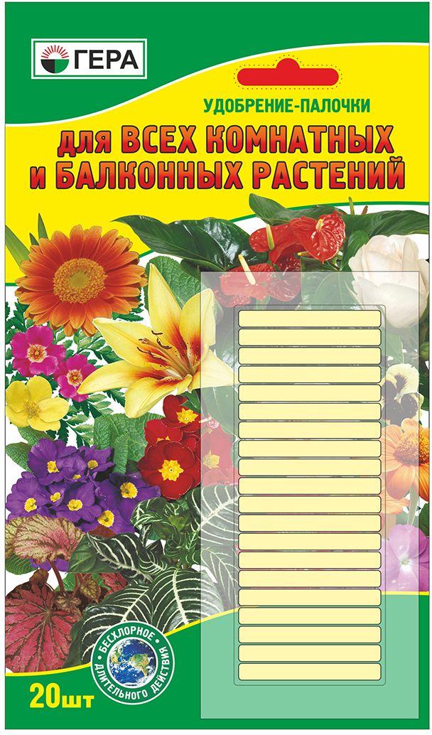 Удобрение-палочки Гера Для всех комнатных и балконных растений, 20 г260039Удобрения-палочки (пролонгированного действия). Комплексные удобренияпролонгированного действия для подкормки растений. Содержат всенеобходимые элементы питания в оптимальном соотношении. Не содержат хлораи нитратного азота.