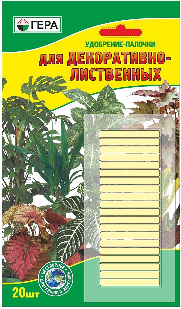 Удобрение-палочки Гера Для декоративно-лиственных, 20 г x 20 шт260040Удобрение-палочки Гера Для декоративно-лиственных - это комплексное удобрениедлительного действия для подкормки декоративно-лиственных растений комнатногоцветоводства, в зимнем саду, на балконе, таких как диффенбахии, маранты, калатеи,хлорофитумы, кротоны (кодиеумы), фиттонии, сансевиерии, драцены, юкки, монстеры,шеффлеры, пальмы и фикусы различных видов идругие комнатные и балконные зеленыерастения. Содержит все необходимые элементы питания в оптимальном соотношении длядекоративно-лиственных растений.Не содержит хлора и нитратного азота. Благодаря особым формам связи питательных веществ гарантируется правильная подкормкарастений в течение 3 месяцев без опасности передозировки. Удобрение в виде палочекрасщепляется под воздействием воды: питательные вещества расходуются постепенно, вгоршке не остается никакого остатка.Присутствие в удобрении магния повышаетустойчивость растений к болезням и вредителям. Удобрение-палочки Гера Для декоративно- лиственных обеспечивает оптимальный рост и яркость красок ваших растений. Содержание питательных веществ: 15% азота (N), 5% фосфора (Р2O5), 5% калия (К2О), 2% магния(MgO). Меры предосторожности при применении: при работе соблюдать общие требования безопасностии правила личной гигиены, пользоваться резиновыми перчатками.