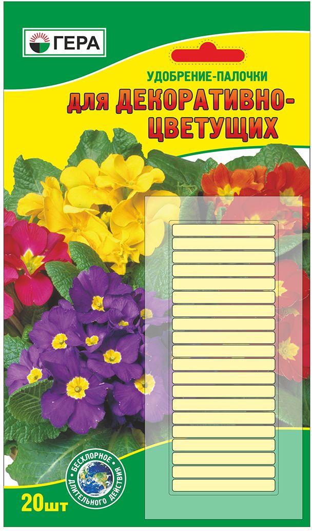 """Удобрение-палочки Гера """"Для декоративно-цветущих"""" - это комплексное удобрение  длительного действия для подкормки декоративно-цветущих однолетних и многолетних  растений комнатного цветоводства, в зимнем саду и на балконе, таких как фиалки, цикламены,  бегонии, фуксии, герани, бальзамины, каллы, розы и др. Содержит все необходимые элементы  питания в оптимальном соотношении для декоративно-цветущих растений. Не содержит хлора и  нитратного азота. Благодаря особым формам связи питательных веществ гарантируется правильная подкормка  растений в течение 3 месяцев без опасности передозировки.Удобрение в виде палочек  расщепляется под воздействием воды: питательные вещества расходуются постепенно, в  горшке не остается никакого остатка. Присутствие в удобрении магния повышает устойчивость  растений к болезням и вредителям. Удобрение-палочки Гера """"Для декоративно-цветущих""""  обеспечивает оптимальный рост, интенсивное цветение и яркость красок ваших цветов. Содержание питательных веществ: 5% азота (N), 14% фосфора (Р2O5), 14% калия (К2О), 2%  магния (MgO).зота. Меры предосторожности при применении: при работе соблюдать общие требования безопасности  и правила личной гигиены, пользоваться резиновыми перчатками."""