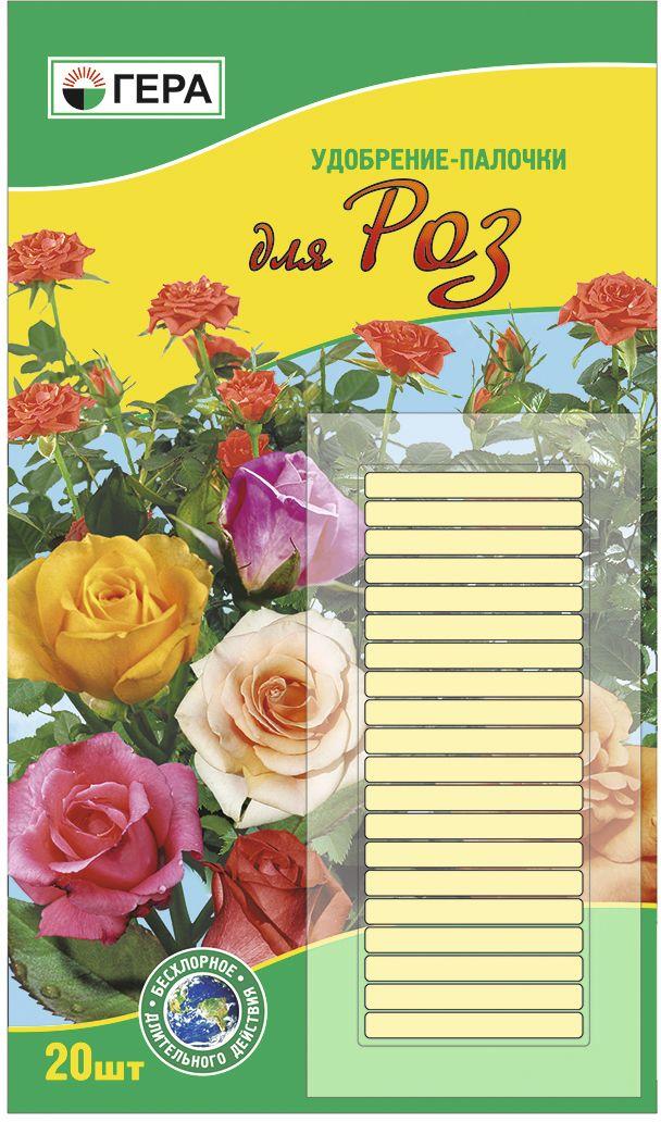 Удобрение-палочки Гера Для роз, 20 г x 20 шт260043Удобрение-палочки Гера Для роз - комплексное удобрение длительного действия дляподкормки всех видов роз (комнатных и садовых), а также других декоративно-цветущиходнолетних и многолетних растений комнатного цветоводства, в зимнем саду, на балконе и воткрытом грунте, таких как бегонии, хризантемы, гвоздики, герани, фрезии, герберы, пионы,жасмин и др.Применяется на любых почвах. Содержит все необходимые элементы питания воптимальном соотношении для роз и других декоративно-цветущих растений. Не содержит хлораи нитратного азота. Благодаря особым формам связи питательных веществ гарантируется правильная подкормкарастений в течение 3 месяцев без опасности передозировки. Удобрение в виде палочекрасщепляется под воздействием воды: питательные вещества расходуются постепенно, вгоршке не остается никакого остатка. Присутствие в удобрении магния повышает устойчивостьрастений к болезням и вредителям. Удобрение-палочки Гера Для роз обеспечиваетоптимальный рост, интенсивное цветение и яркость бутонов ваших цветов. Содержание питательных веществ: 12% азота (N), 5% фосфора (Р2O5), 12% калия (К2О), 4%магния (MgO). Меры предосторожности при применении: при работе соблюдать общие требования безопасностии правила личной гигиены, пользоваться резиновыми перчатками.