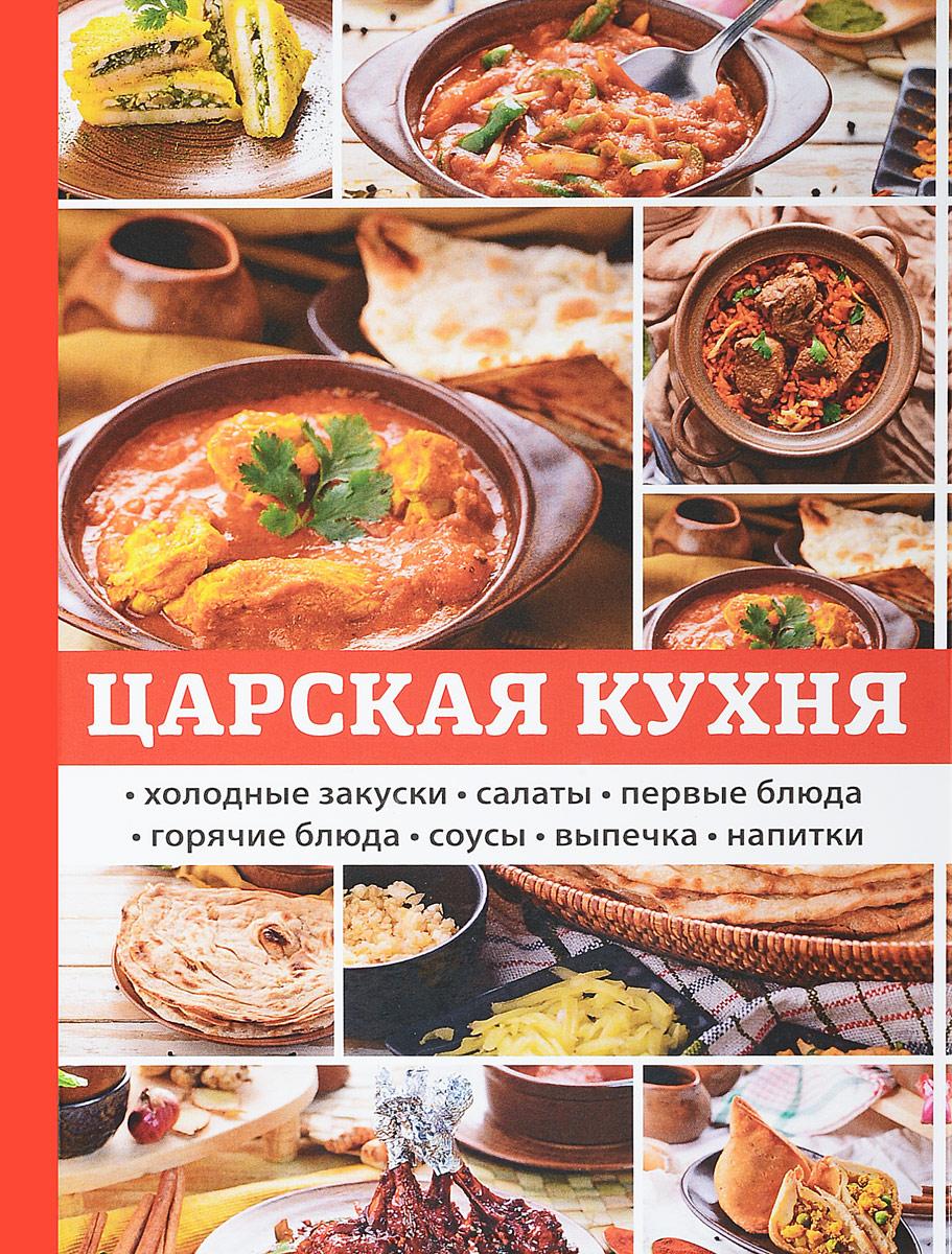Любовь Поливалина Царская кухня