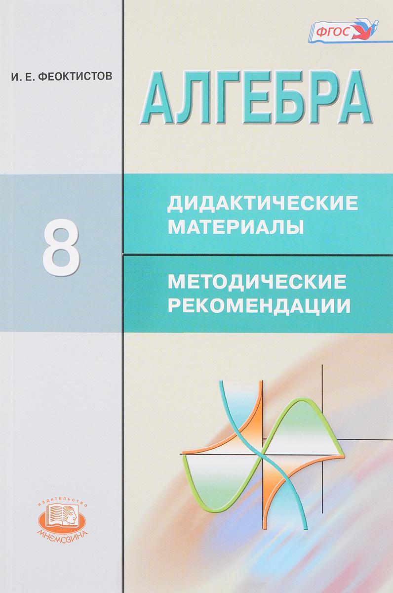 Алгебра. 8 класс. Дидактические материалы. Методические рекомендации