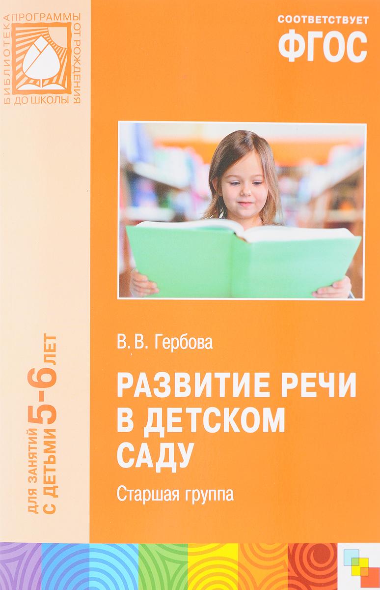 Развитие речи в детском саду. Старшая группа. Для занятий с детьми 5-6 лет