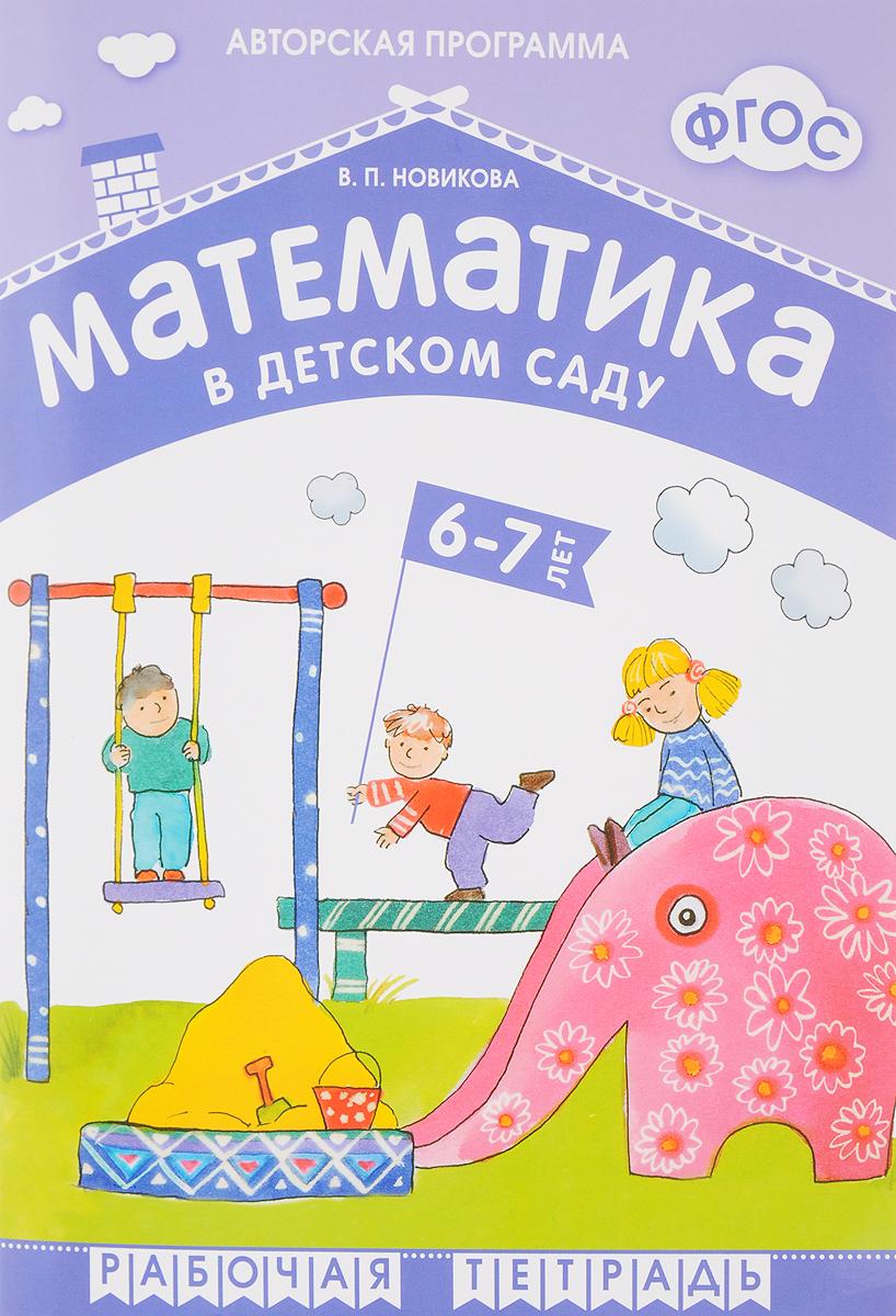 В. П. Новикова Математика в детском саду. Рабочая тетрадь для детей 6-7 лет демонстрационный материал математика для детей 6 7 лет фгос
