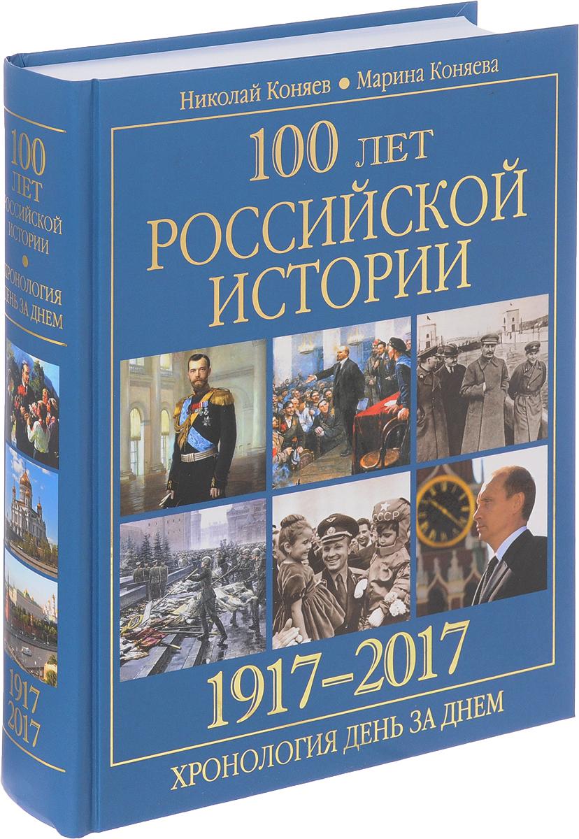 Николай Коняев, Марина Коняева 100 лет российской историии. 1917-2017. Хронология день за днем