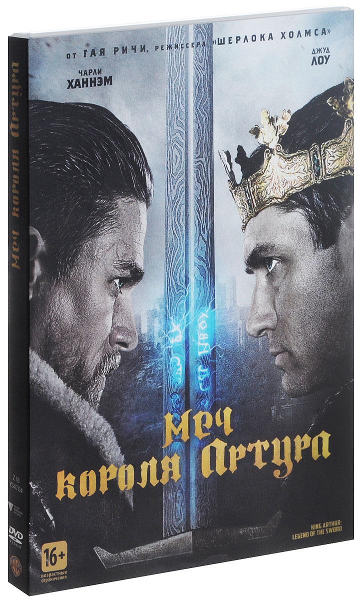 Меч короля Артура letoyvan замок меч короля артура