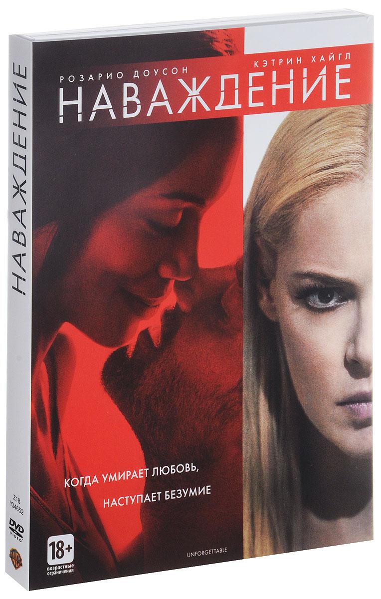 Тесса Конновер тяжело переживает развод с мужем Дэвидом. Он теперь счастливо помолвлен с Джулией Бэнкс, которая вторгается не только в дом, в котором они когда-то жили с Тессой, но и в жизнь их дочери Лили. Джулия, в своей новой роли жены и мачехи, отчаянно верит, что, наконец, встретила мужчину своей мечты, который поможет ей забыть ее беспокойное прошлое. Но зависть Тессы набирает обороты, и ничто не помешает ей превратить мечту Джулии в ее худший кошмар.