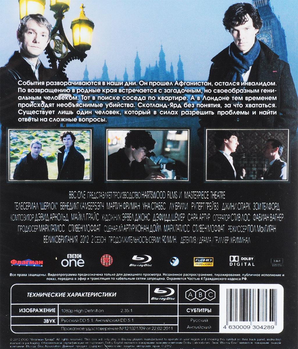 Шерлок:  Сезон 1, серии 1-3 (Blu-ray) Hartswood Films,BBC