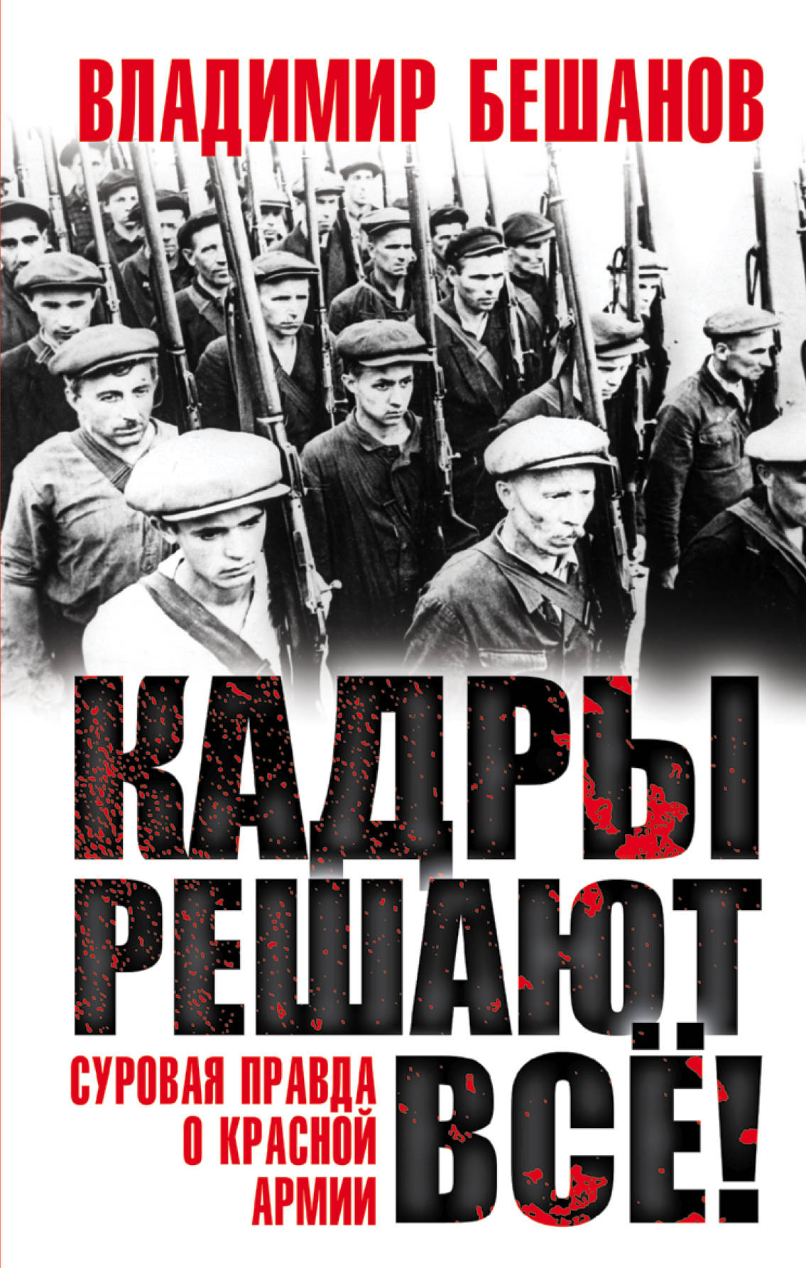 Владимир Бешанов Кадры решают все! Суровая правда о Красной Армии бешанов в в кроваво красная армия по чьей вине