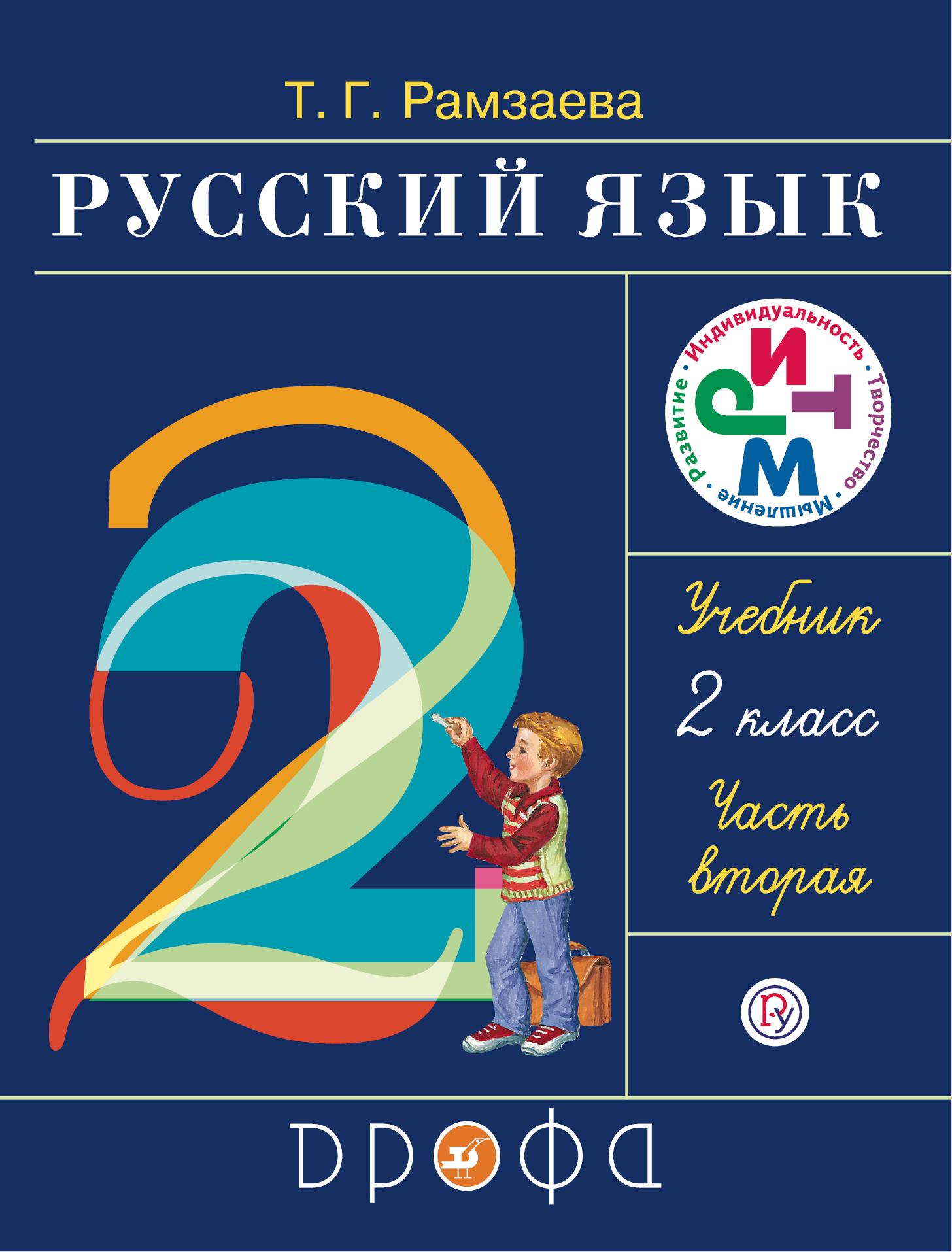 Т. Г. Рамзаева Русский язык. 2 класс. Учебник. Часть 2