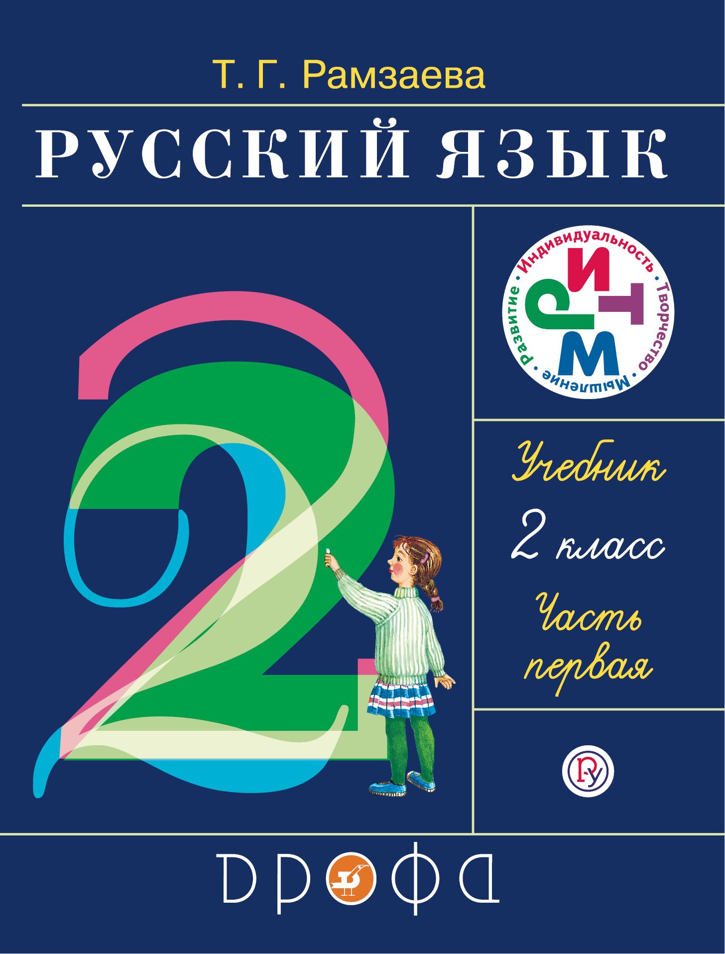 Т. Г. Рамзаева Русский язык. 2 класс. Учебник. В 2 частях. Часть 1