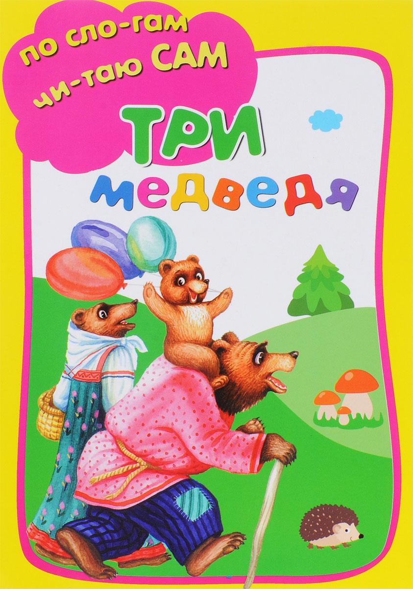 Л. Н. Толстой Три медведя л толстой три медведя