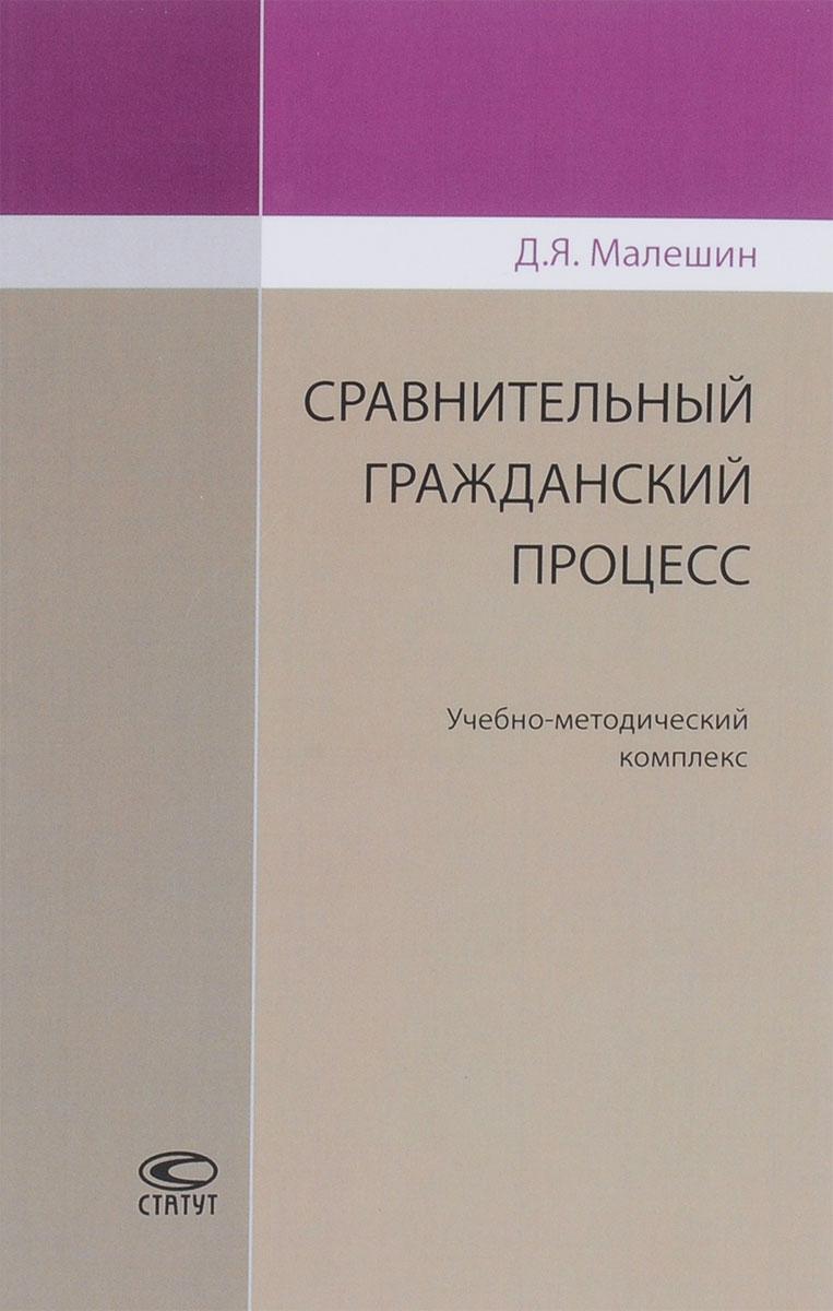 izmeritelplus.ru Сравнительный гражданский процесс. Д. Я. Малешин