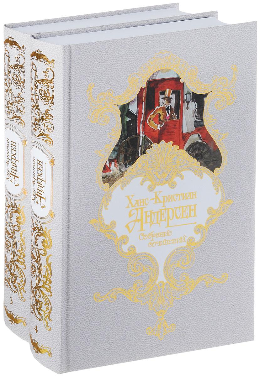 Х. К. Андерсен Андерсен Ханс-Кристиан. Собрание сочинений в 4 томах. Том 3. Том 4 (комплект из 2 книг)