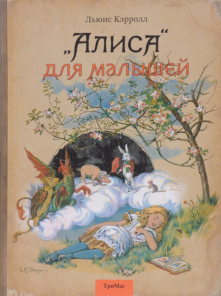 """""""Алиса"""" для малышей. Повесть-сказка"""