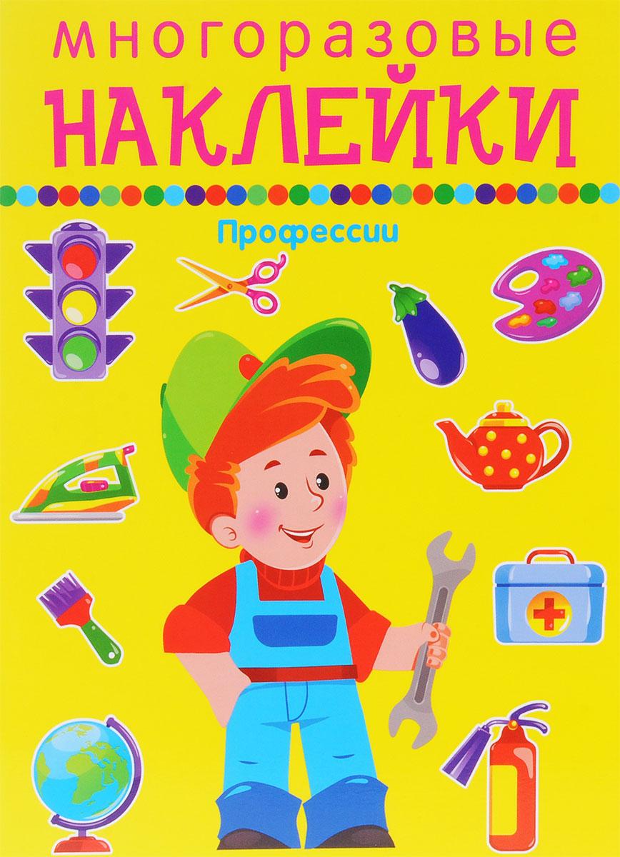 Zakazat.ru: Профессии. Многоразовые наклейки