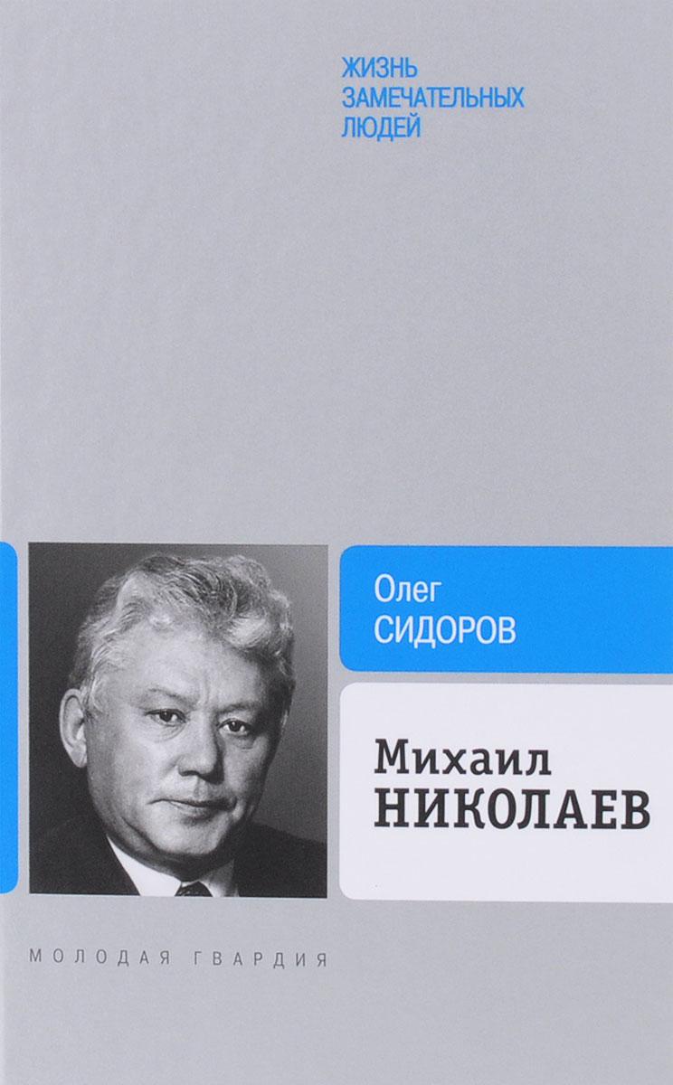 Олег Сидоров Михаил Николаев михаил сидоров записки на кардиограммах сборник