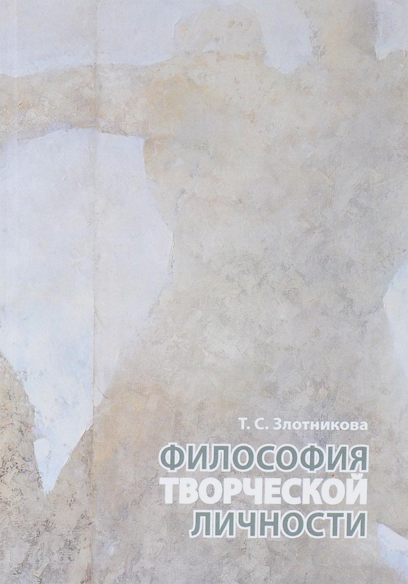 Философия творческой личности. Т. С. Злотникова