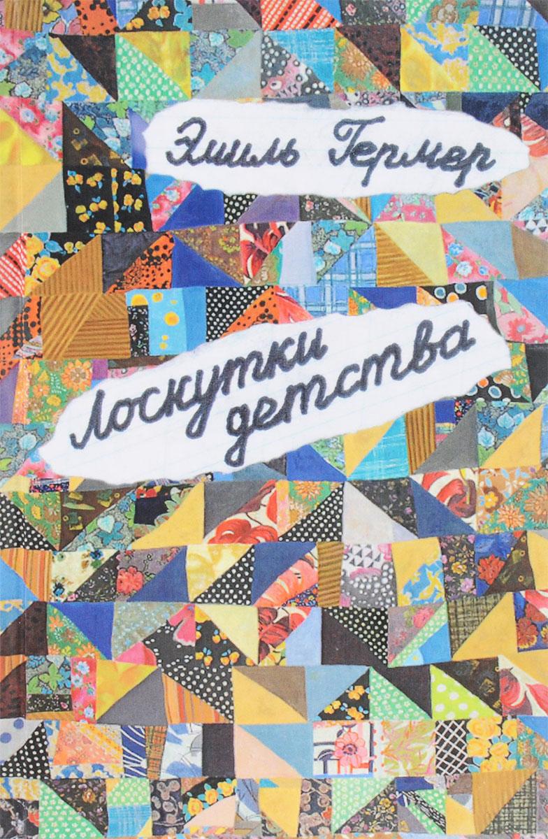 Эмиль Гермер Лоскутки детства (из жизни частного человека) emil j posavac program evaluation methods and case studies