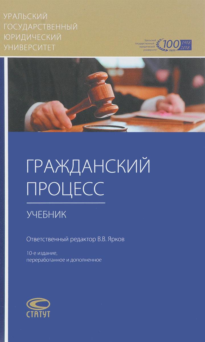 Zakazat.ru Гражданский процесс. Учебник