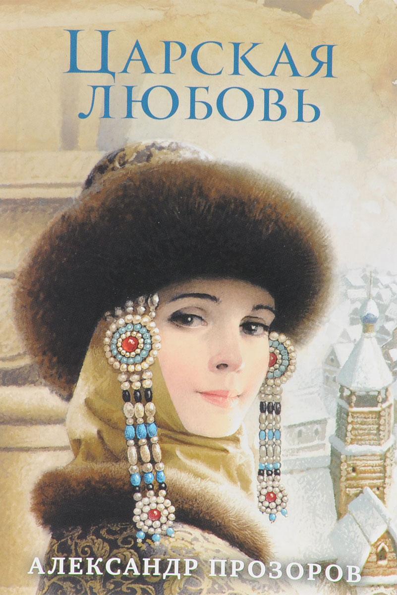 Александр Прозоров Царская любовь иван бунин жизнь арсеньева