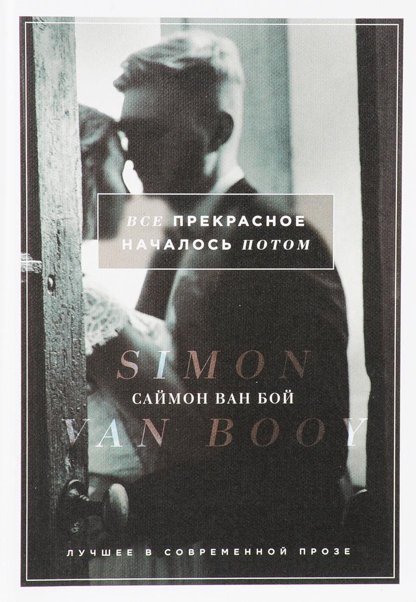 Саймон Ван Бой Все прекрасное началось потом саймон ван бой тайная жизнь влюбленных