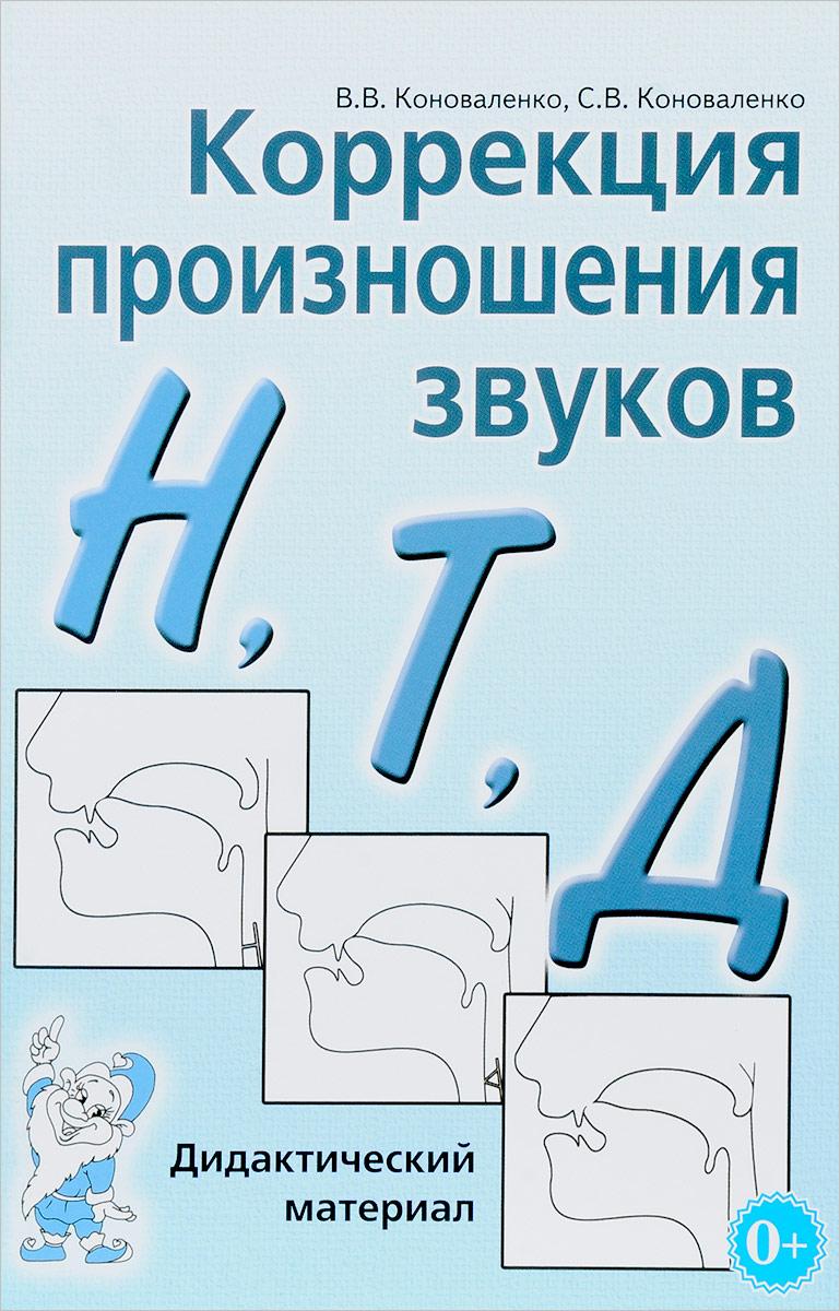 В. В. Коноваленко, С. В. Коноваленко Коррекция произношения звуков Н, Т, Д. Дидактический материал