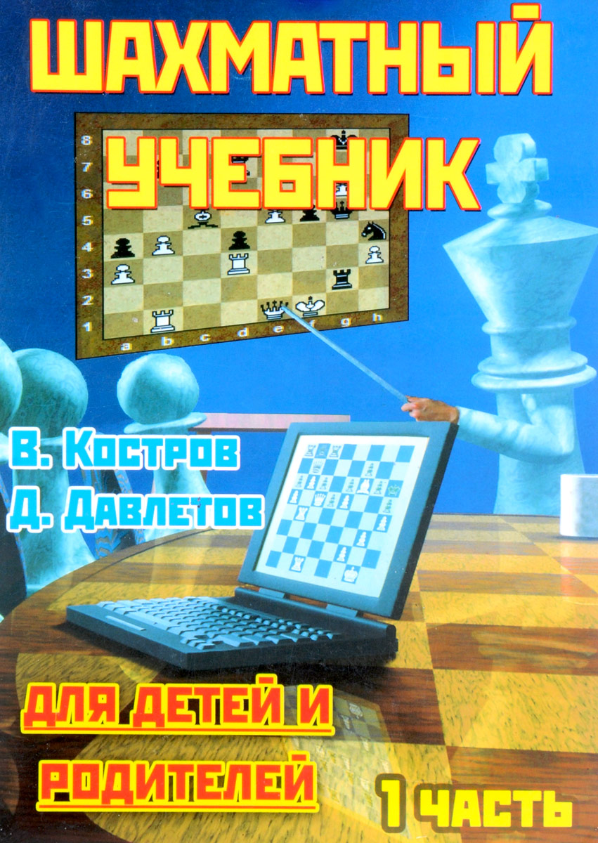 Шахматный учебник для детей и родителей. В 3 частях. Часть 1. В. В. Костров, Д. А. Давлетов