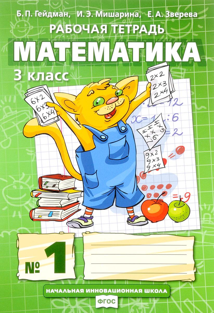 Б. П. Гейдман, И. Э. Мишарина, Е. А. Зверева Математика. 3 класс. Рабочая тетрадь №1  б п гейдман и э мишарина е а зверева математика 2 класс рабочая тетрадь 3