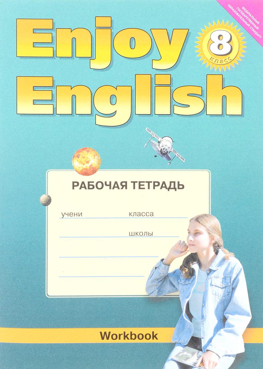 Workbook enjoy гдз english