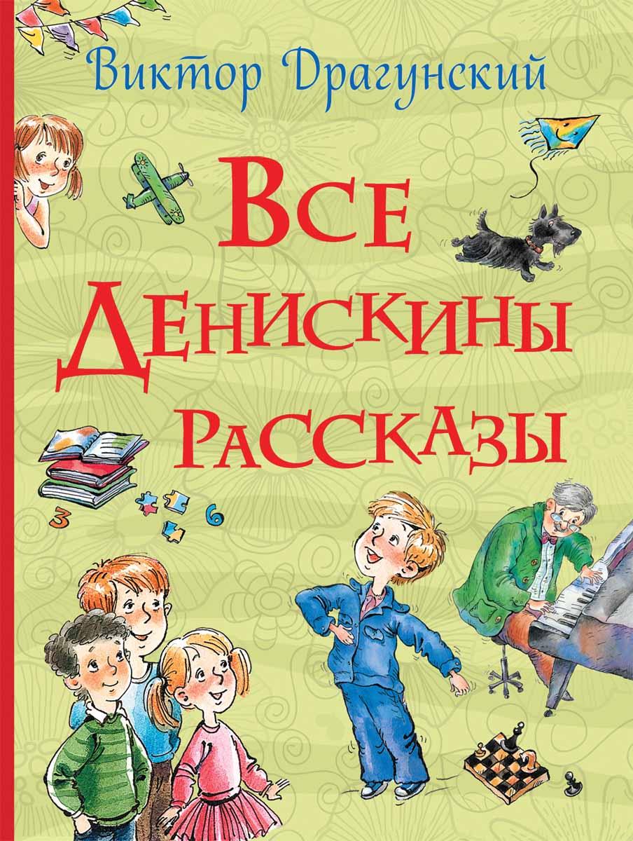 Все Денискины рассказы веселые рассказы