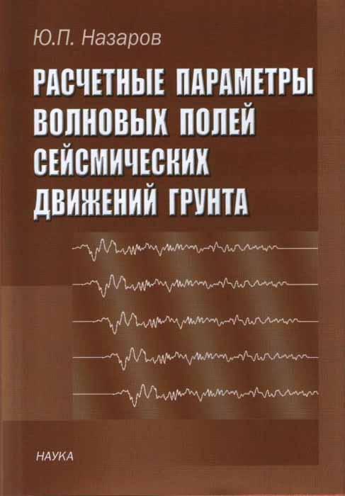 Ю. П. Назаров Расчетные параметры волновых полей сейсмических движений грунта методы расчета электромагнитных полей