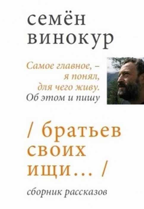 Zakazat.ru: Братьев своих ищи. Семен Винокур