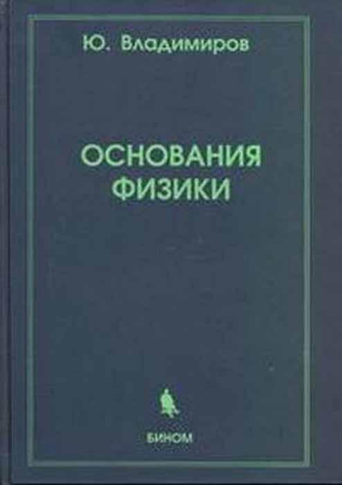 Ю. Владимиров Основания физики ю с владимиров реляционная концепция лейбница маха