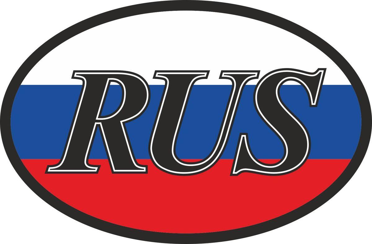 Наклейка автомобильная Фолиант RUS, цвет: белыйНФРНаклейка автомобильная Фолиант RUS необходима для водителей участвующих в международных транспортных сообщениях, в том числе при пересечении зон таможенного контроля.