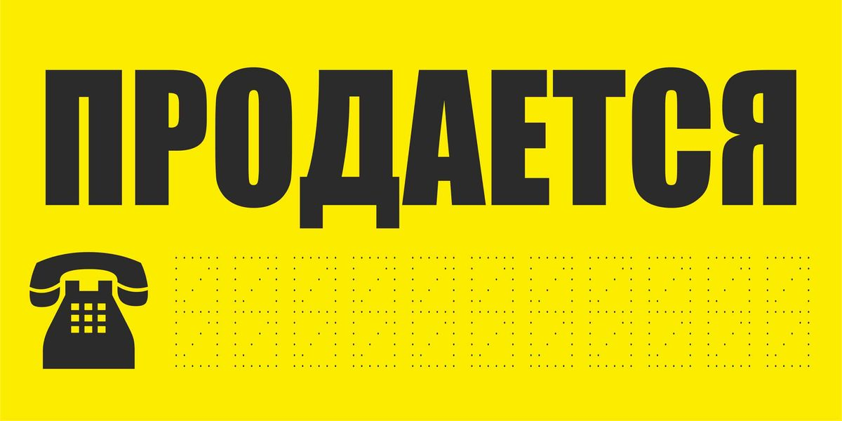 Наклейка автомобильная Фолиант Продается, цвет: желтый каму можно продать юбилейные десятки