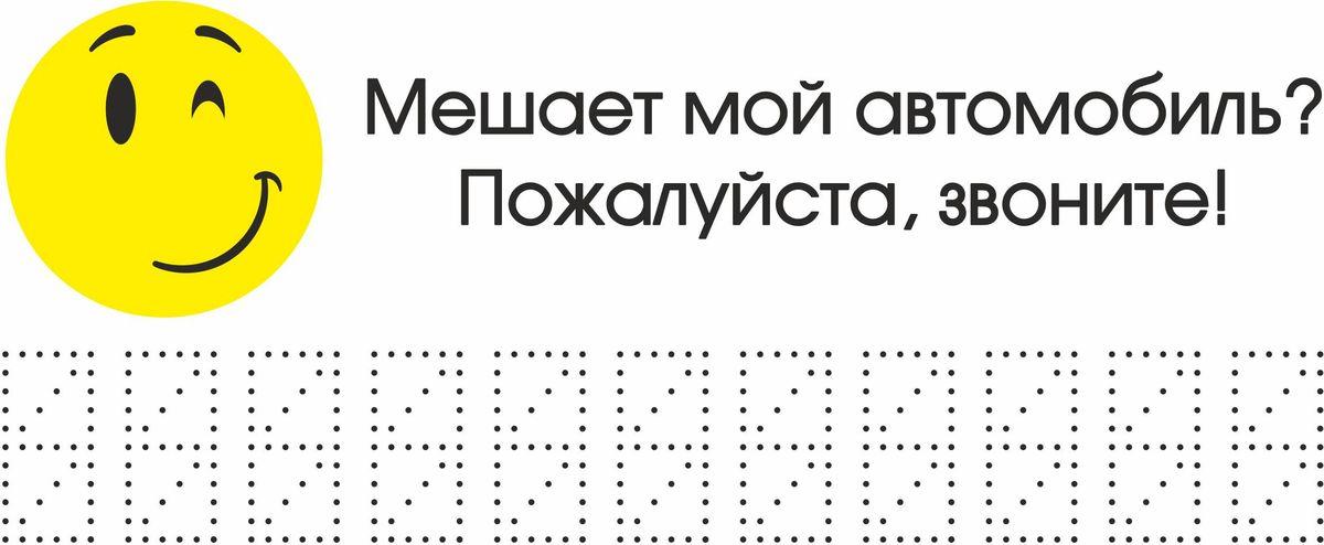 Табличка автомобильная Фолиант Правильная парковка фирма фолиант подарки